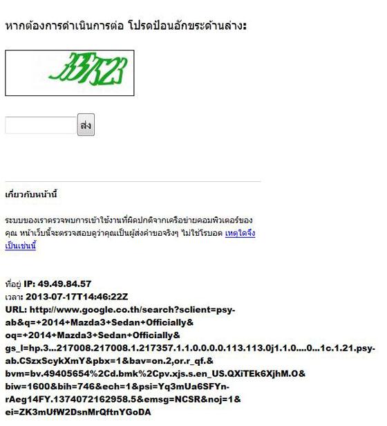 google-spam-check