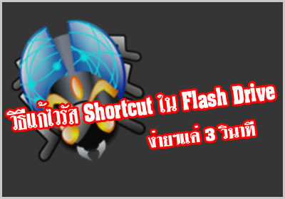 fix-virus-shortcut
