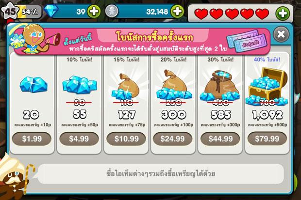 cookie-run-buy-crystal-01