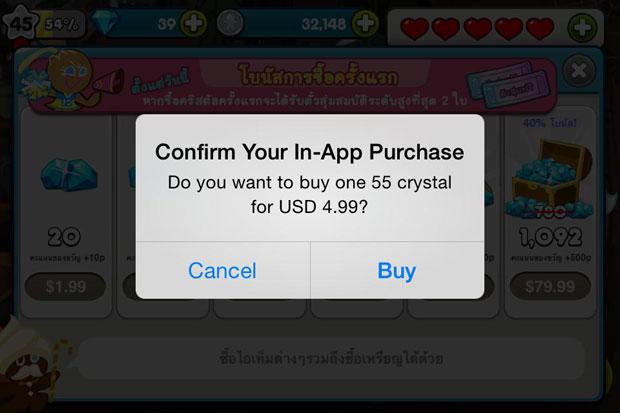 cookie-run-buy-crystal-04