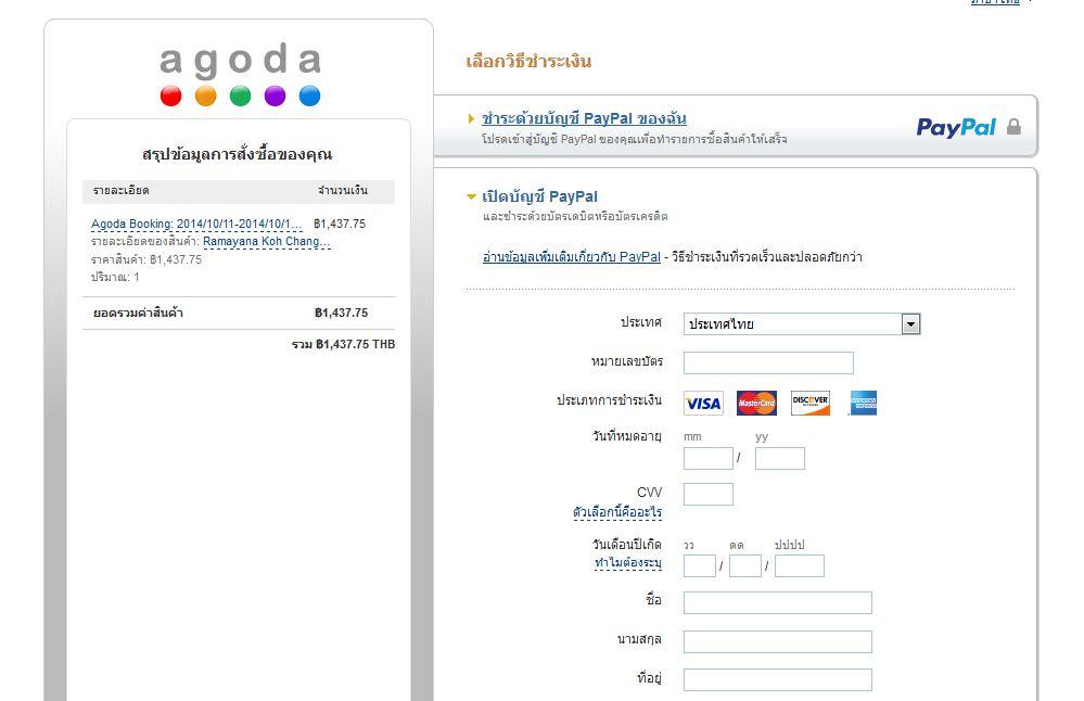 agoda-booking-12