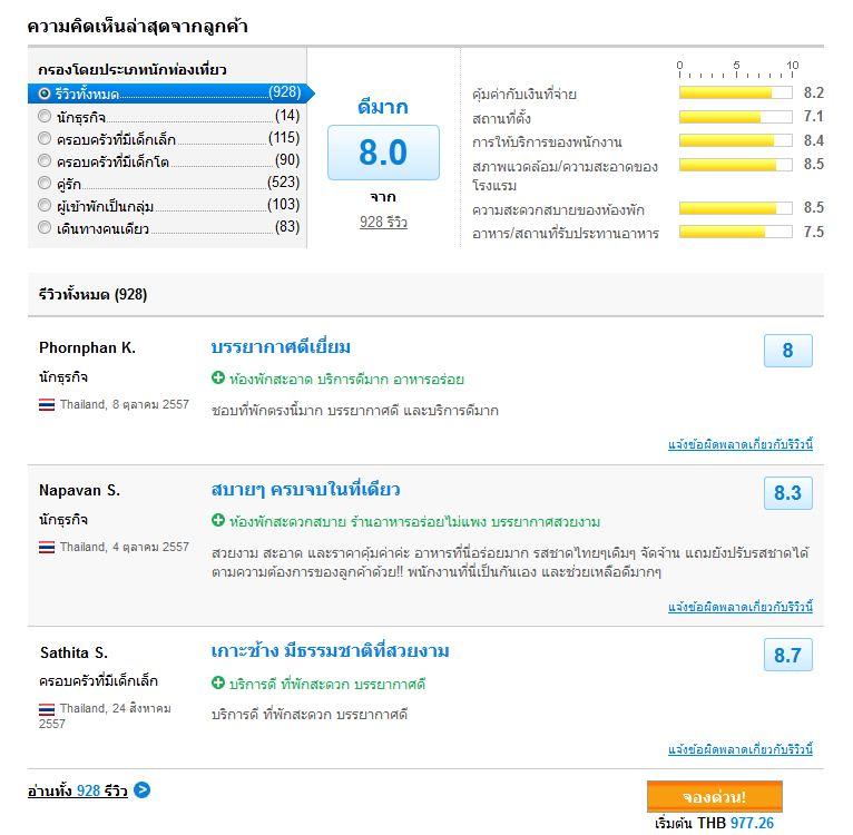 agoda-booking-2