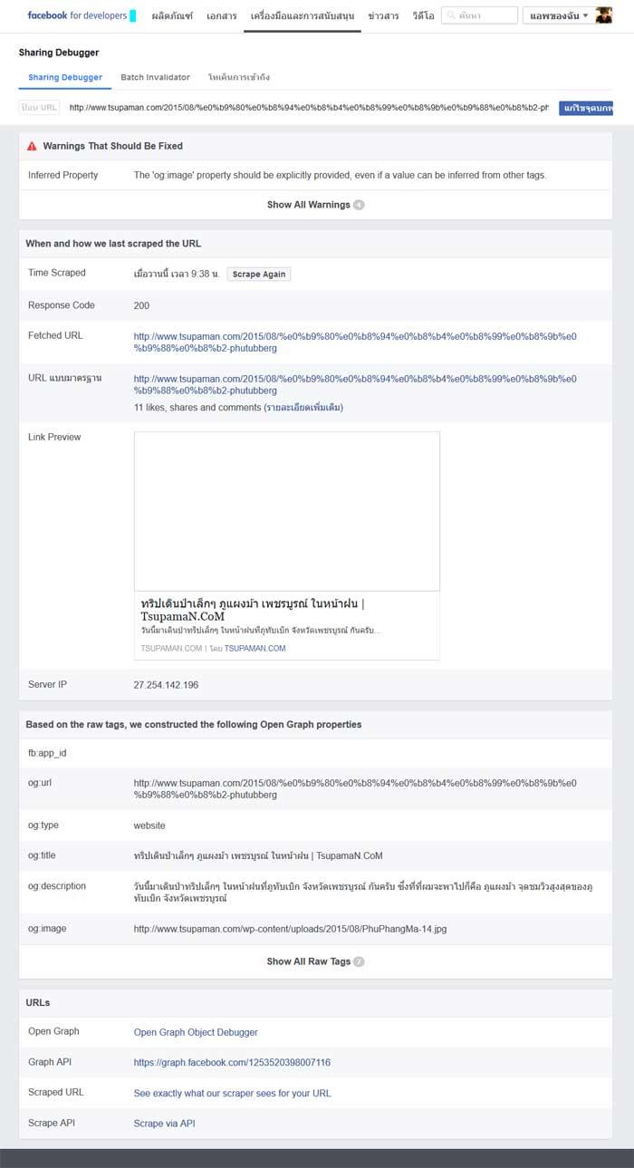 facebook-new-debug-02