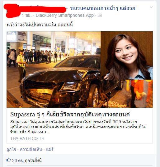 facebook-virus-01