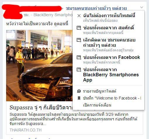 facebook-virus-02