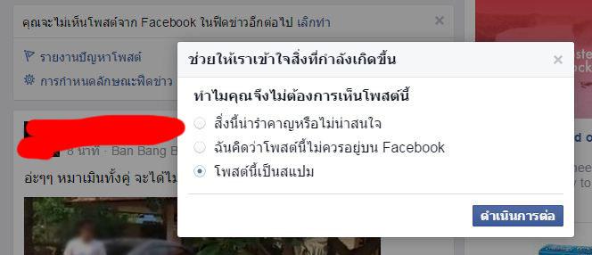 facebook-virus-04