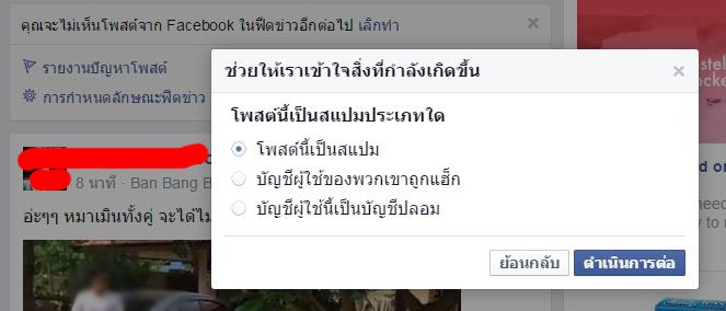 facebook-virus-05