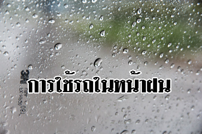 car-rainning