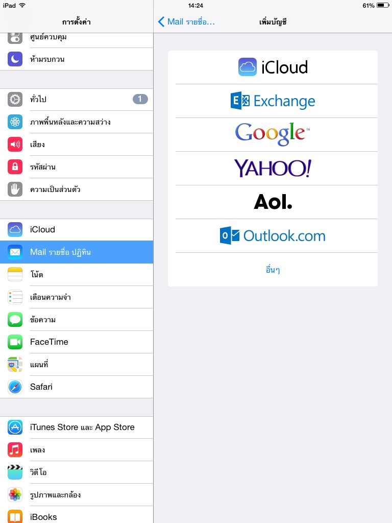 setting-email-iphone-01
