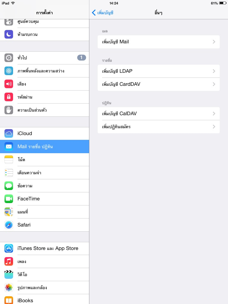 setting-email-iphone-02