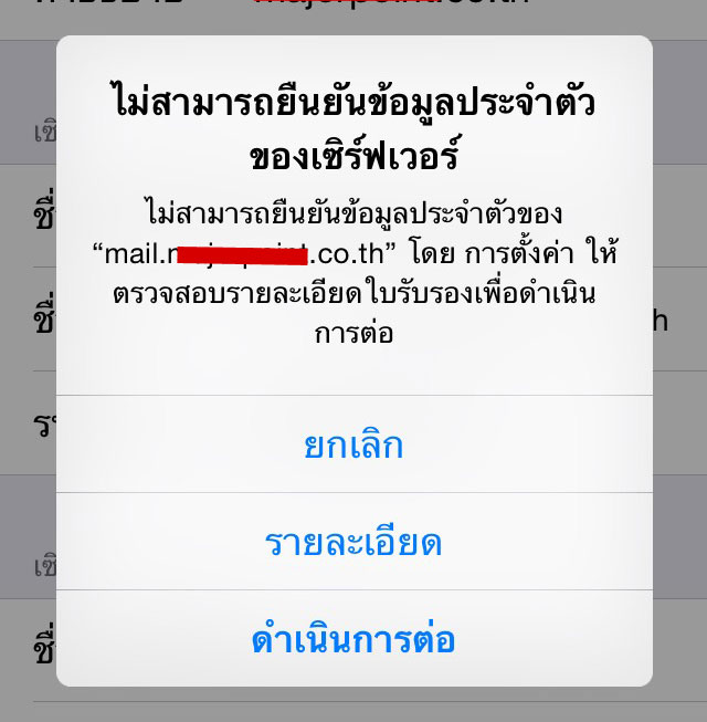 setting-email-iphone-08