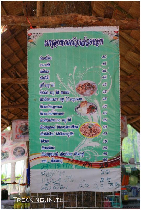 Phukadung-2014-1