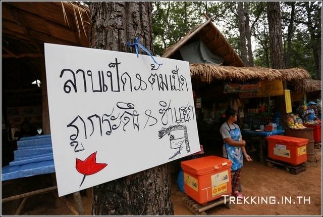 Phukadung-2014-2