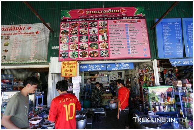 Phukadung-2014-37