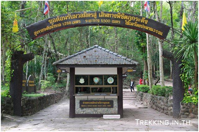 Phukadung-2014-42