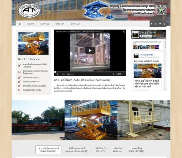 buu_autolift_ss-600x520