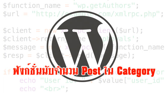 wordpress-count-post
