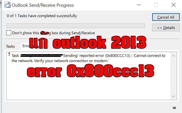 outlook-2013-error-0x800ccc13
