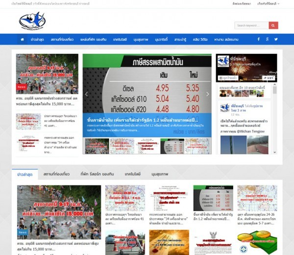 screenshot-www-teeneechonburi-600x520