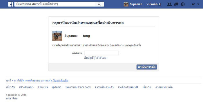 join-fb-page-01