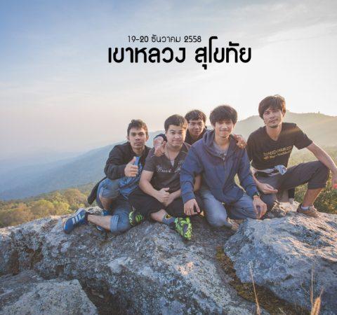 kaoluang-sukhothai