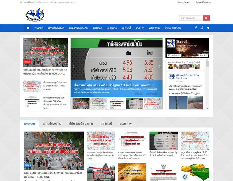 screenshot-www-teeneechonburi