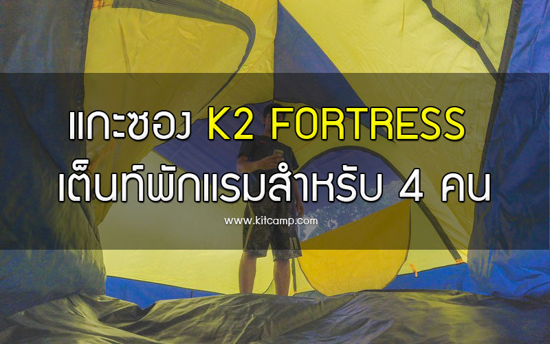 k2-fortress-ss