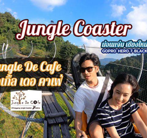 Jungle Coaster ม่อนแจ่ม เชียงใหม่